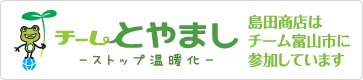 島田商店はチーム富山市に参加しています