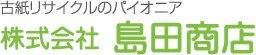 古紙リサイクルのパイオニア 株式会社島田商店