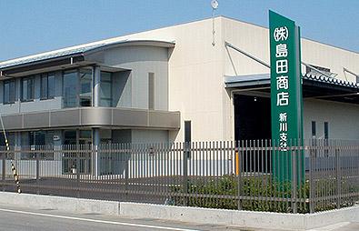 株式会社島田商店 新川支社外観